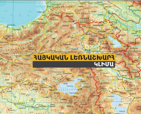 Հայկական լեռնաշխարհի կլիման