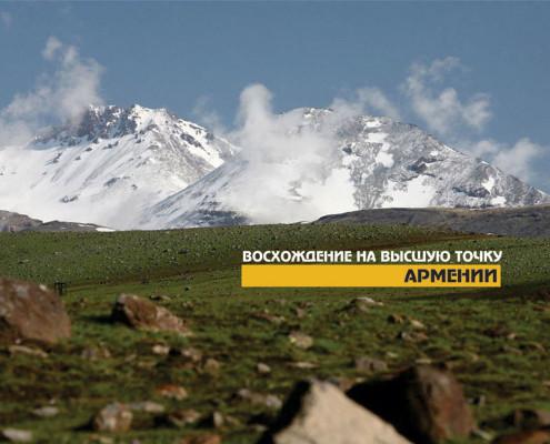 Восхождение на высшую точку Армении