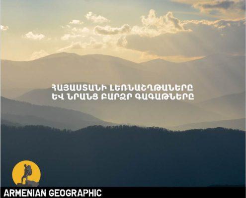 Հայաստանի լեռները և նրանց բարձր գագաթները