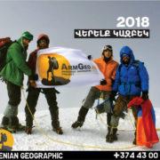 Վերելք Կազբեկ լեռ