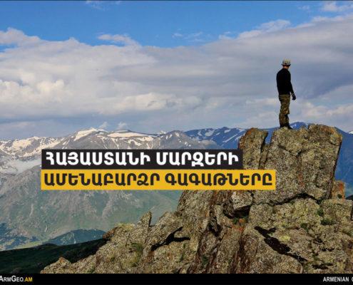Հայաստանի լեռները