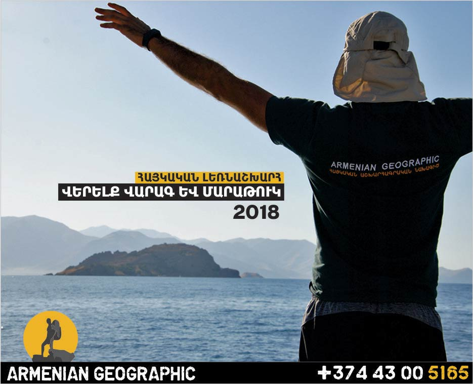 Արշավ Հայկական լեռնաշխարհում