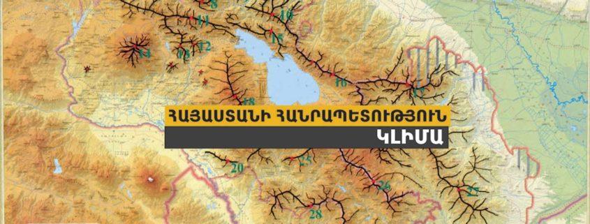 Հայաստանի կլիման