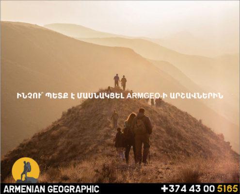 Արշավներ Հայաստանում