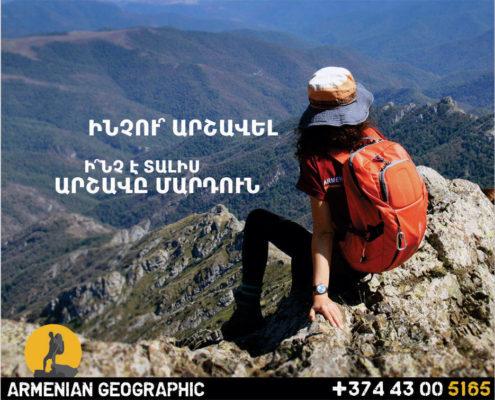Ինչ է տալիս արշավը մարդուն / Արշավներ Հայաստանում