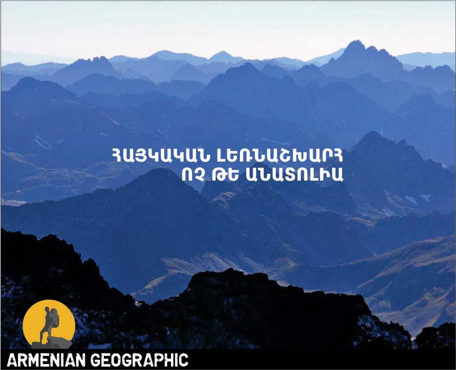 Հայկական լեռնաշխարհ ոչ թե Անատոլիա