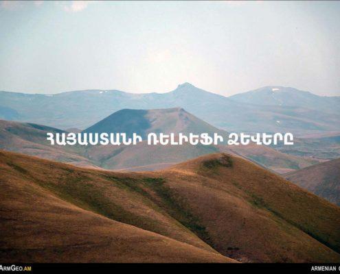 Հայաստանի ռելիեֆի ձևերը