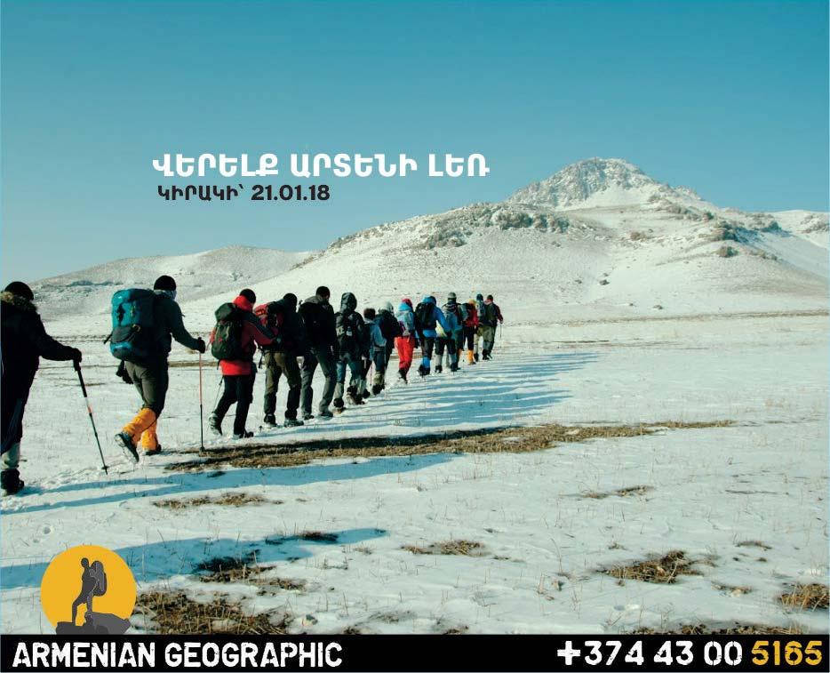 Վերելք Արտենի լեռ