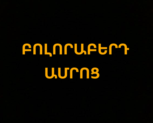 Բոլորաբերդ ամրոց / Պռոշաբերդ